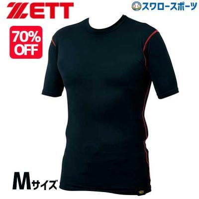 【即日出荷】 ゼット ZETT 限定 フィット アンダーシャツ ローネック 半袖 カラーステッチ BO921ZLC