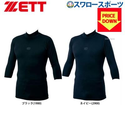 送料無料 ゼット ZETT 野球 アンダーシャツ 七分袖 ハイネック  吸汗速乾 メンズ  BO925Z 限定 フィット