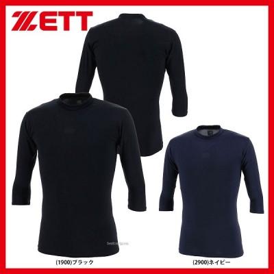 ゼット ZETT 限定 フィット アンダーシャツ ローネック 七分袖 BO925ZL