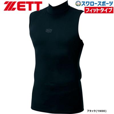 【即日出荷】 ゼット 限定 ハイネック ノースリーブ フィット アンダーシャツ BO927Z