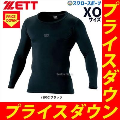 【即日出荷】 ゼット ZETT ウェア 限定 フィット アンダーシャツ Uネック 長袖 BO928UR