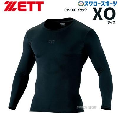 【即日出荷】 ゼット ZETT ウェア 限定 フィット アンダーシャツ クルーネック 長袖 BO928WR