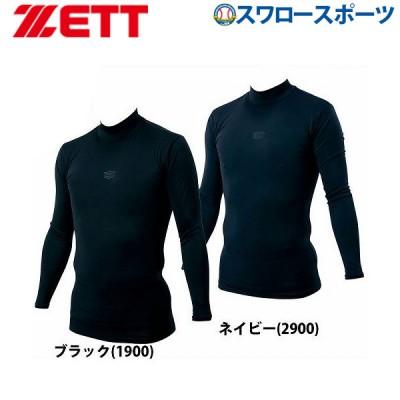 【即日出荷】 ゼット ZETT 限定 ウェア フィット アンダーシャツ ハイネック 長袖 BO928Z