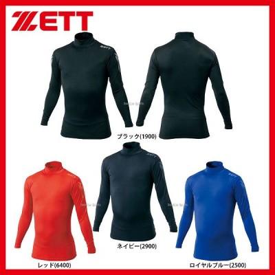 【即日出荷】 ゼット ZETT 限定 フィット アンダーシャツ ハイネック 長袖 BO928ZF