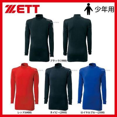 【即日出荷】 ゼット ZETT 限定 フィット アンダーシャツ ハイネック 長袖 少年用 BO928ZFJ