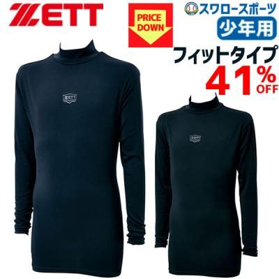 【即日出荷】 ゼット ZETT 限定 ウェア 少年用 フィット アンダーシャツ ハイネック 長袖 BO928ZJ