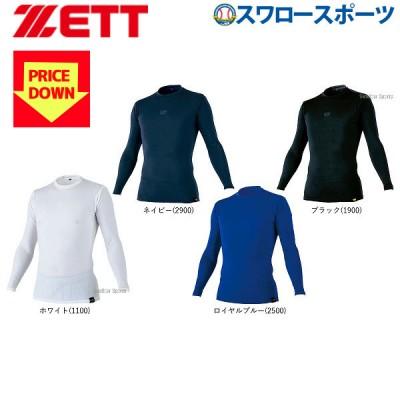 【即日出荷】 ゼット ZETT 限定 フィット アンダーシャツ 丸首 長袖 BO928ZL