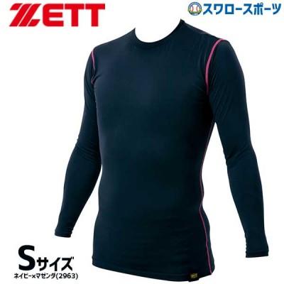 【即日出荷】 ゼット ZETT 限定 フィット アンダーシャツ ローネック 長袖 カラーステッチ BO928ZLC