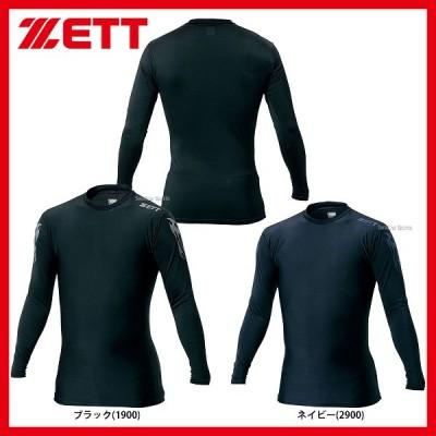 【即日出荷】 ゼット ZETT 限定 フィット アンダーシャツ ローネック 長袖 BO928ZLF