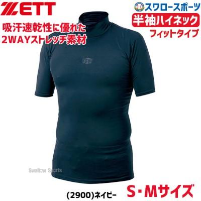 【即日出荷】 ゼット ZETT 限定 フィット アンダーシャツ 半袖 ハイネック BO931H