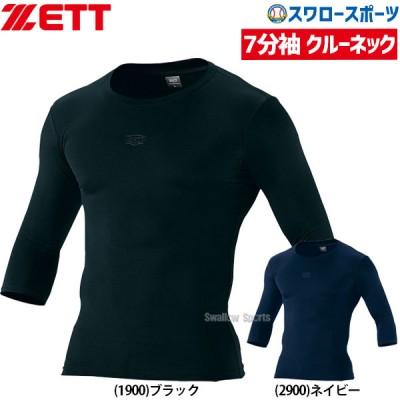 【即日出荷】 ゼット ZETT 限定 フィット アンダーシャツ 夏用 7分袖 クルーネック BO935C