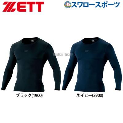 【即日出荷】 ゼット ZETT ウェア アンダーシャツ フィット クルーネック 長袖 BO938C