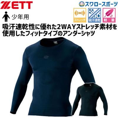 【即日出荷】 ゼット ZETT 限定 ウェア アンダーシャツ フィット クルーネック 長袖 少年用 BO938CJ