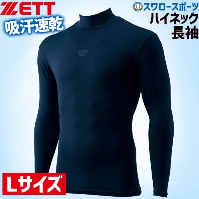 【即日出荷】 ゼット ZETT ウェア アンダーシャツ フィット ハイネック 長袖 BO938H
