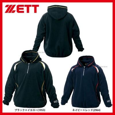 【即日出荷】 ゼット ZETT 限定 少年用 フリース ジャケット フード付き BOF130JG