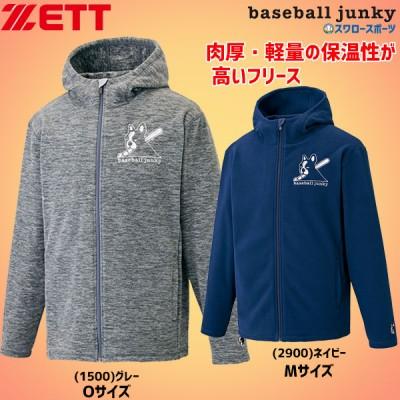 【即日出荷】 ゼット ZETT 限定 ウェア ベースボールジャンキー フルジップフリースフードジャケット BOF621FJG zett ウエア 野球用品 スワロースポーツ