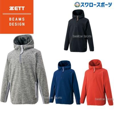 【即日出荷】 ゼット 限定 トレーニングウェア ビームスデザインプロデュース フリースフードジャケット BOF764 ZETT