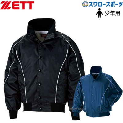ゼット ZETT ウェア グラウンドコート 少年用 BOG815A ウェア ウエア 防寒 上着 野球用品 スワロースポーツ