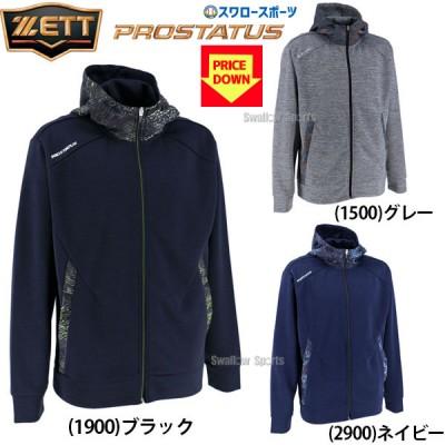 【即日出荷】 ゼット ZETT 限定 ウェア プロステイタス フルジップ パーカー BOS185FN