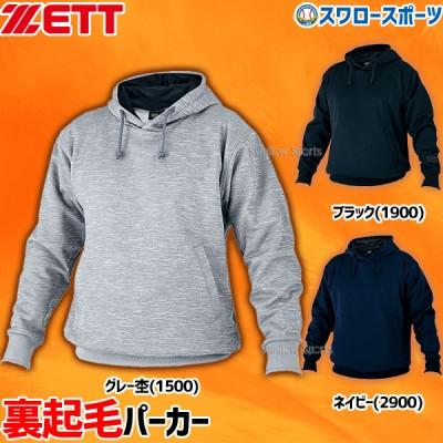 ゼット ZETT ウェア スウェット パーカー BOS301 ウエア ファッション スポカジ 野球用品 スワロースポーツ