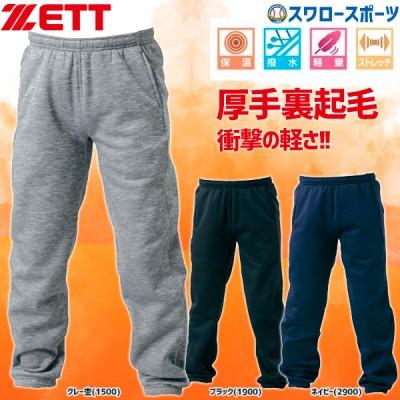 ゼット ZETT スウェット パンツ BOS302