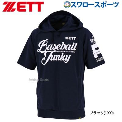 【即日出荷】 送料無料 ゼット ZETT 限定 ウェア ベースボールジャンキー スウェット パーカー 半袖 BOS4019HF