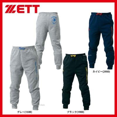【即日出荷】 【S】ゼット ZETT 限定 ウェア ベースボールジャンキー スウェット パンツ (裏スムース) BOS4027BJ2