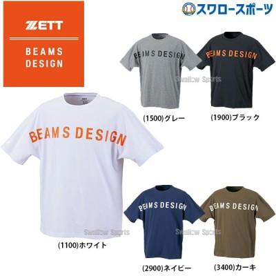 【即日出荷】 ゼット 限定 ビームスデザイン ビッグシルエットTシャツ ウェア BOT787T3 ZETT