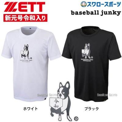 【即日出荷】 ゼット ZETT 限定 ベースボールジャンキー Tシャツ 半袖 新元号令和入り BOT018BJ