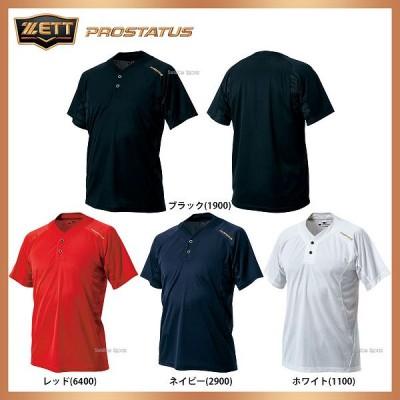 【即日出荷】 ゼット ZETT 限定 ウェア プロステイタス セカンダリー シャツ BOT171S