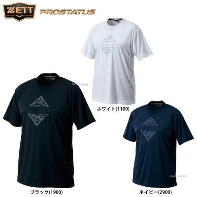【即日出荷】 ゼット ZETT 限定 ウェア プロステイタス Tシャツ BOT171TE