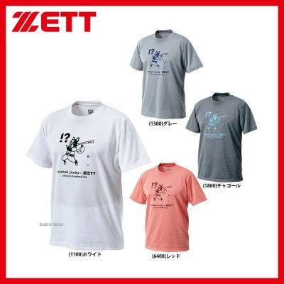 【即日出荷】 ゼット 限定 ベースボールジャンキー Tシャツ 半袖 BOT17BJ1