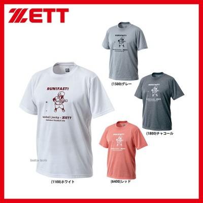 【即日出荷】 ゼット 限定 ベースボールジャンキー Tシャツ 半袖 BOT17BJ3