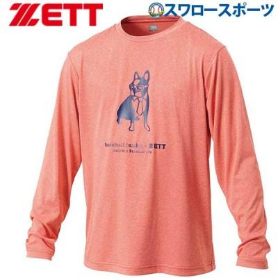 【即日出荷】 ゼット ZETT 限定 ウェア ベースボールジャンキー グラフィック 長袖 Tシャツ BOT17FBJL