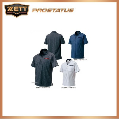 【即日出荷】 ゼット 限定 プロステイタス ポロシャツ BOT17SSG 夏 練習着 運動 トレーニング 野球用品 スワロースポーツ