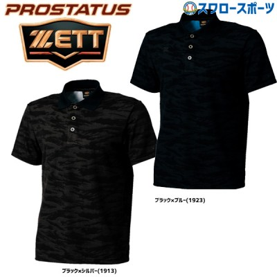 【即日出荷】 ゼット ZETT 限定 プロステイタス ポロシャツ 半袖 BOT184P