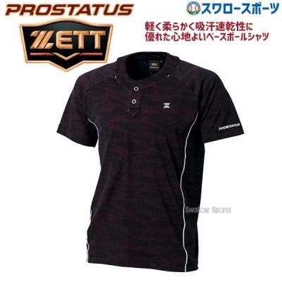 【即日出荷】 ゼット ZETT 限定 プロステイタス セカンダリー ベースボールシャツ BOT184S