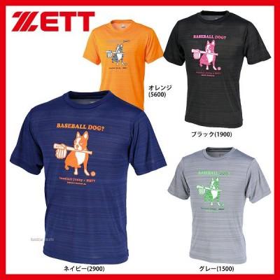 【即日出荷】 ゼット ZETT 限定 ベースボールジャンキー グラフィック 半袖 Tシャツ BOT18SBJ1