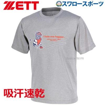 【即日出荷】 ゼット ZETT 限定 ベースボールジャンキー グラフィック 半袖 Tシャツ BOT18SBJ2