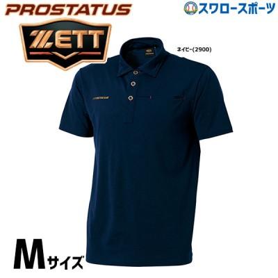 ゼット ZETT 限定 ウェア プロステイタス ポロシャツ BOT18SSG