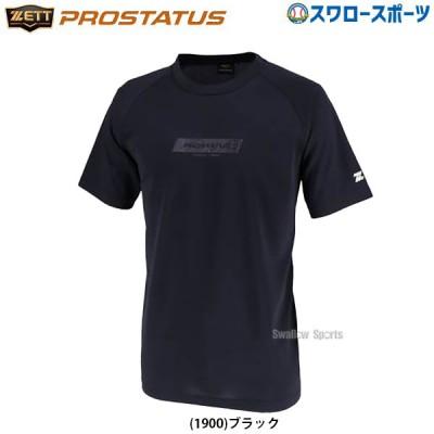 【即日出荷】 ゼット ZETT 限定 プロステイタス Tシャツ BOT196T3