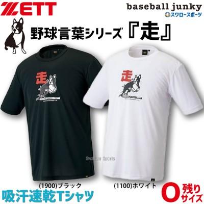 【即日出荷】 ゼット 限定 ウェア ベースボールジャンキー Tシャツ 半袖 BOT201JKT1 ZETT