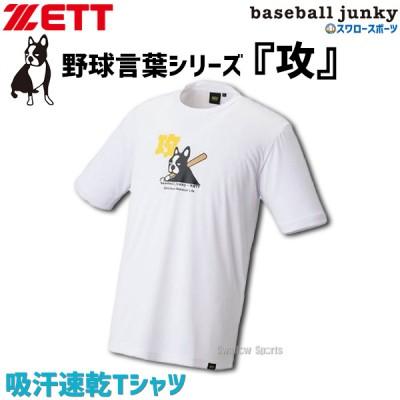 【即日出荷】 ゼット 限定 ウェア ベースボールジャンキー Tシャツ 半袖 BOT201JKT2 ZETT