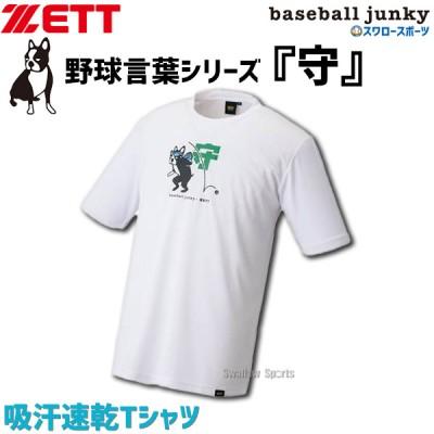 【即日出荷】 ゼット 限定 ウェア ベースボールジャンキー Tシャツ 半袖 BOT201JKT3 ZETT
