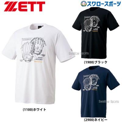 【即日出荷】 ゼット 限定 プロステイタス Tシャツ 半袖 BOT202T1 ZETT