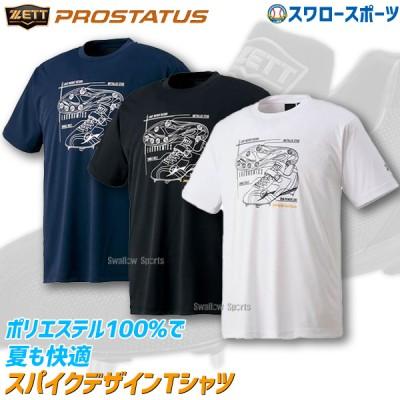 【即日出荷】 ゼット 限定 プロステイタス Tシャツ 半袖 BOT202T2 ZETT