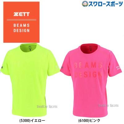 【即日出荷】 ゼット ZETT BEAMS DESIGN 限定 ウェア ゼット ビームス デザイン Tシャツ 半袖 BOT399T2