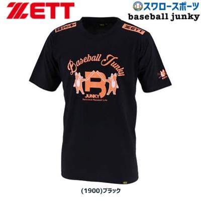 【即日出荷】 ゼット Tシャツ 野球 半袖 ベースボールジャンキー シャツ BOT496T2 ZETT 限定