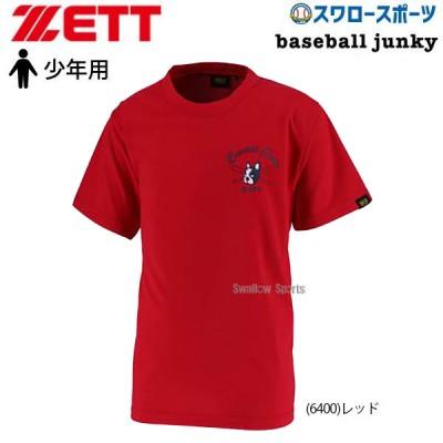 【即日出荷】 ゼット Tシャツ 野球 少年 半袖 ベースボールジャンキー シャツ BOT496T3J ZETT 限定 ジュニア用
