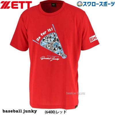 【即日出荷】 ゼット ZETT 限定 ウェア べースボール ジャンキー Tシャツ 半袖 BOT497JT1